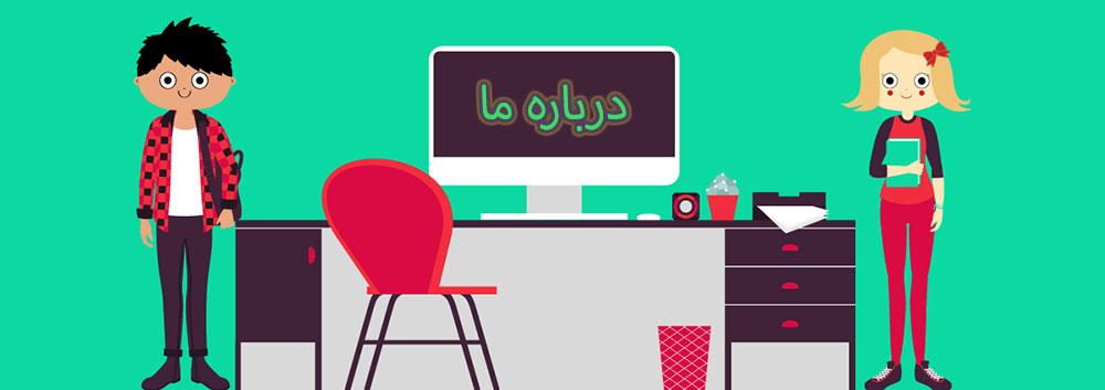 درباره موسسه مهام ترجمه